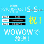 祝!WOWOWで放送!劇場版PSYCHO-PASS サイコパス SS ( Sinners of System )
