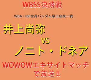 井上尚弥VSノニト・ドネアWBSS決勝WOWOWで放送