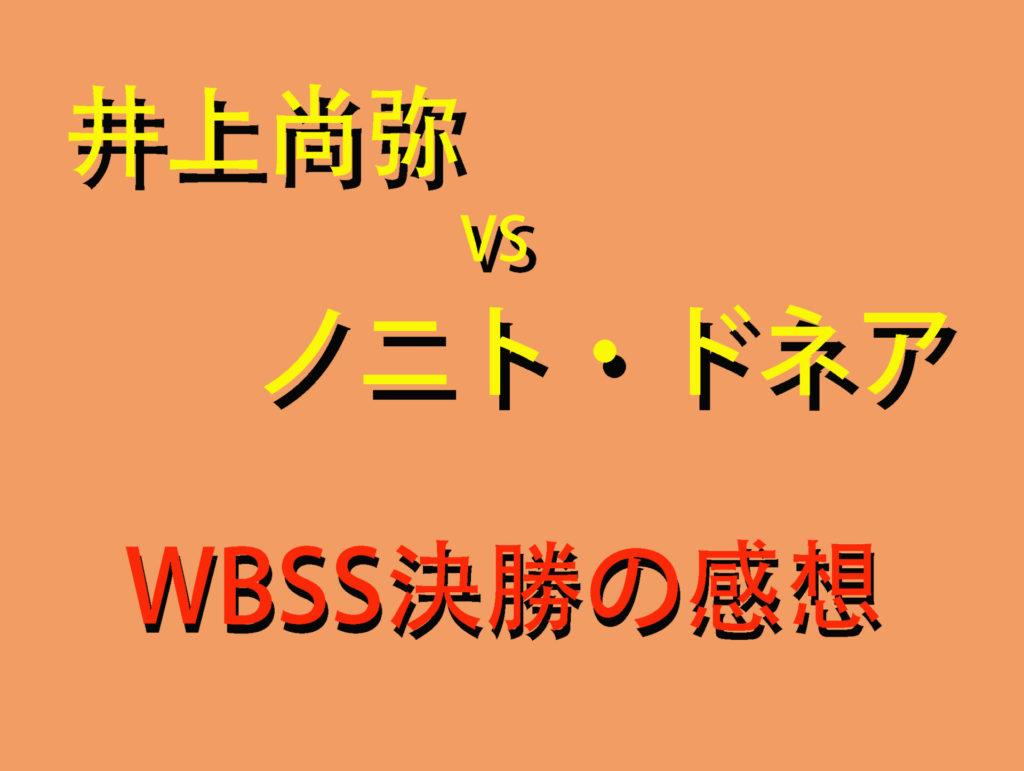 井上尚弥VSノニト・ドネア感想