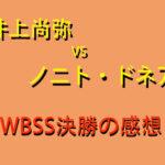 井上尚弥VSノニト・ドネアWBSS決勝戦を観ての感想,地上波・WOWOW