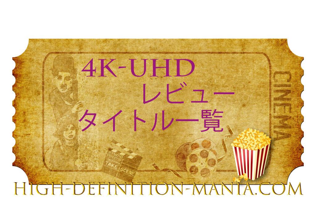 4K-UHDレビュータイトル一覧 cinema-DarkWorkX Pixabay