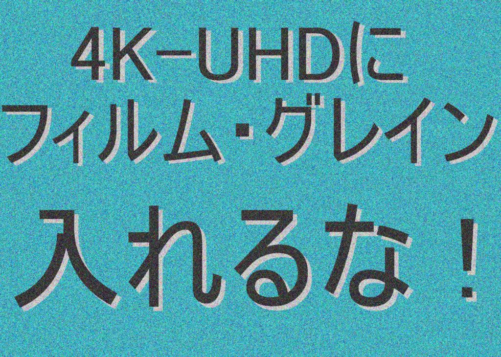 4K-UHD フィルム・グレイン