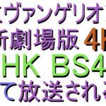エヴァンゲリオン4K NHK BS 4K タイトル