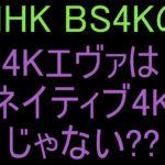 NHK BS4K放送の4Kエヴァンゲリオンは本物の4Kじゃない?