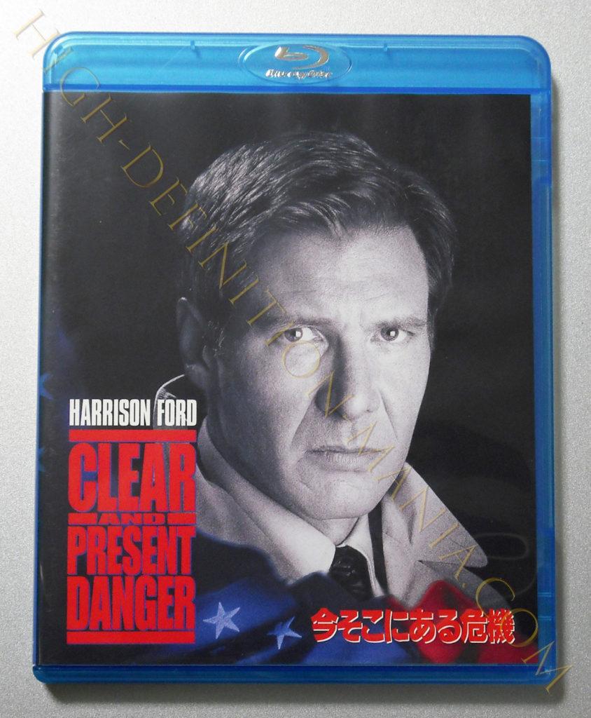 今そこにある危機Blu-rayパッケージ表面