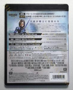 アリータ/バトル・エンジェル4K-UHDパッケージ裏面