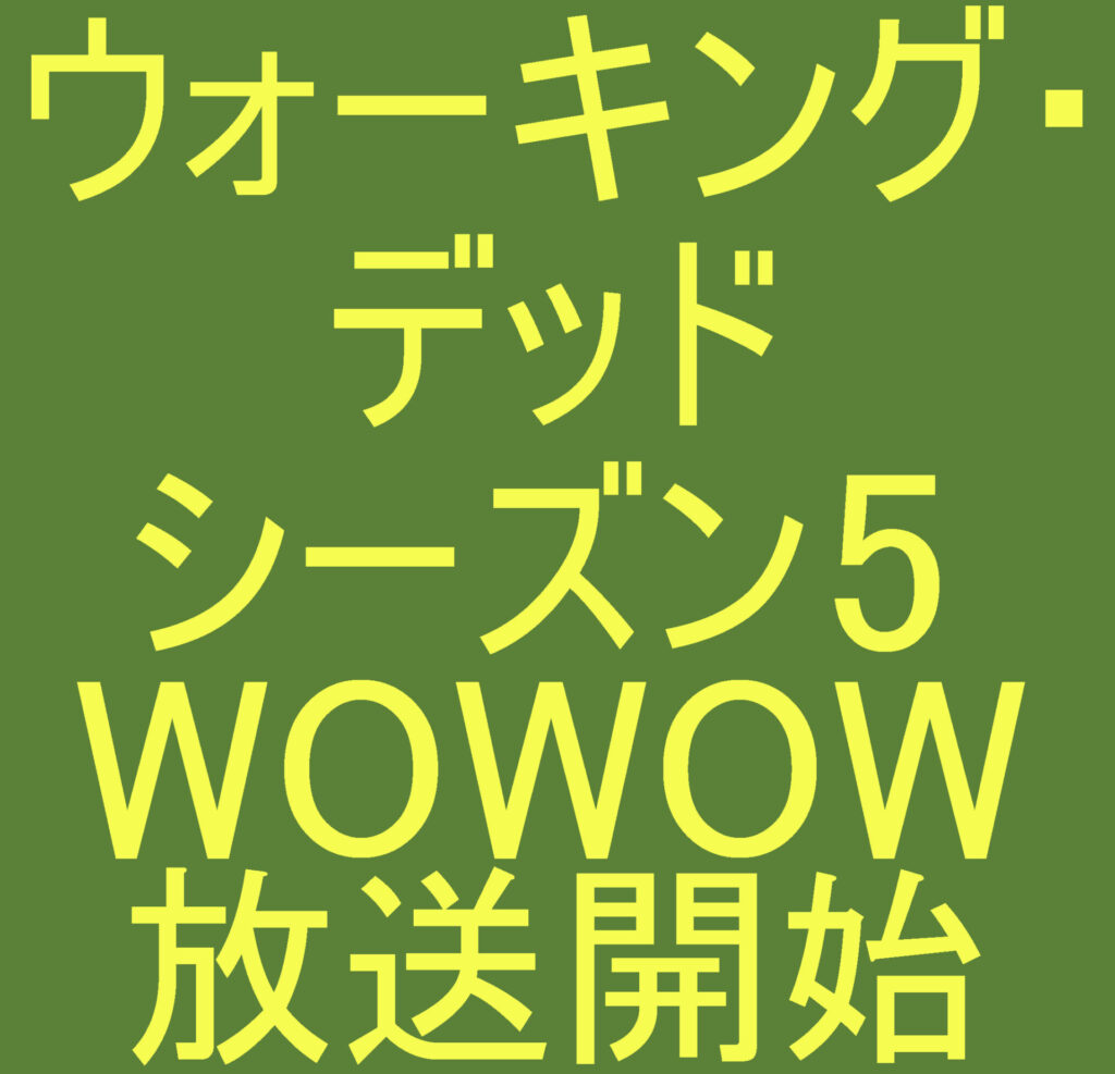ウォーキング・デッド シーズン5 WOWOW