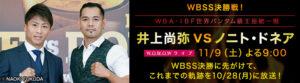 井上尚弥VSノニト・ドネアWBSS決勝