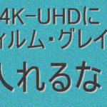 4K-UHDにフィルム・グレインを入れるの止めて!高画質マニアの心の叫び