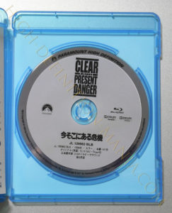 今そこにある危機Blu-rayディスク