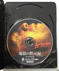 地獄の黙示録 ファイナル・カット 4K-UHDディスク