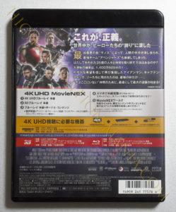 アベンジャーズ/エンド・ゲーム4K-UHDパッケージ裏面